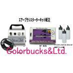HP-S51K-BCN エアブラシキット アネスト岩田 エアーブラシスターターキットNEO2
