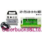 HP-S51K-CN エアブラシキット アネスト岩田 エアーブラシスターターキット NEO1