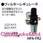 アネスト岩田 フィルターレギュレーター HPA-FR2