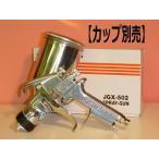 デビルビス JGX-502シリーズ スプレーガン(本体のみ) 重力式 口径各種