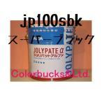 ジョリパットアルファ アイカ工業 JP-100SBK スーパーブラック 墨色 すみいろ 20kg