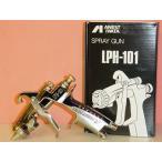 LPH-101-164LVG アネスト岩田 低圧スプレーガン 重力式 Φ1.6mm口径 (カップ別売)