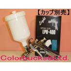 ショッピングスプレー アネスト岩田 LPH-400 低圧センターカップスプレーガン(本体のみ/カップ別売)