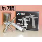 LPH-50-102G アネスト岩田 低圧スプレーガン 重力式 Φ1.0mm口径 カップ別売