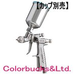 アネスト岩田 LPH-80 センターカップ低圧スプレーガン(本体のみ/カップ別売)