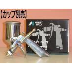 RG-3L1-3 アネスト岩田 丸吹きスプレーガン(空気量調節装置付) 重力式 Φ1.0mm口径 (カップ別売)