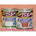 ロックペイント 強力サビ止め 0.7L 赤錆/グレー 1液型エポキシ樹脂塗料 [061-1630/1631]