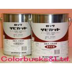 ロックペイント サビカット2 4kg 赤錆/グレー/白 ターペン可溶1液型エポキシサビ止め塗料
