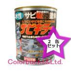 【2缶セット!】サビキラープロ 1kg シルバー 水性錆転換塗料 BAN-ZI