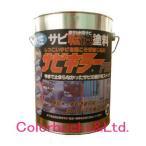 【純正品】サビキラープロ 4kg シルバー 水性錆転換塗料 BAN-ZI