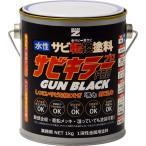 サビキラープロ 1kg ガンブラック 水性錆転換塗料 BAN-ZI