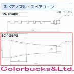 【個別送料790円】ガリュー SC-125P2 スペアコーン トルネーダー2 CD-PT-2用
