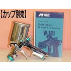 アネスト岩田 W-101-162BPG 美粧スプレーガン 青 重力式 (本体のみ/カップ別売)