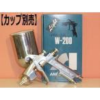 W-200-202G アネスト岩田 スプレーガン 重力式 Φ2.0mm口径 (カップ別売)