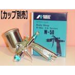 アネスト岩田 W-50-124BPG 美粧スプレーガン 青 重力式 (本体のみ/カップ別売)