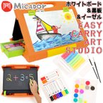Yahoo!Colore by Blueplanetmicador★黒板/ホワイトボード/画板 3WAY アートセット★ミカドール Easy Carry Art Set お絵かきセット ボード