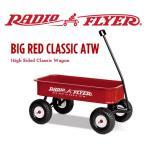 Radio Flyer★#1801 ビッグ クラシックワゴン Big Red Classic ATW★ALL-TERRAIN WAGON ワゴン ラジオフライヤー キッズ用 おもちゃ箱