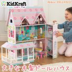 【KidKraft】大型 ドールハウス AVA DOLL HOUSE★アヴァドールハウス 木製 ハウス 人形用 2階建て キッドクラフト 女の子用 プレゼント