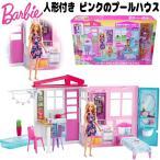 【人形付き】Birbie バービー かわいいピンクのプールハウス セット 大型 ドールハウス ハウス 人形用 女の子用 プレゼント お人形遊び