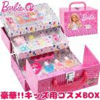 【ギフトバッグ無料】Barbie★キッズ用 バニティメイクボックス バービー★メイクセット 可愛い キッズ コスメセット ネイル グロス レイス キッズコスメ