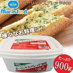 【クール便】マリンフード★ガーリックスプレッド900★大容量900g★色々なお料理に