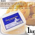 【クール便】業務用★ホテルマーガリン★大容量1kg★Hotel Margarine 丸和油脂