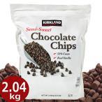 ★ KIRKLAND ★ 51%カカオ使用 ★ セミスイート チョコレートチップ ★ 大容量 2.04kg ★ カークランド チョコチップ トッピング 製菓材料