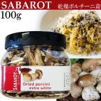 イタリア料理に★SABAROT★乾燥ポルチーニ茸 エクストラホワイト 100g/スライスタイプ