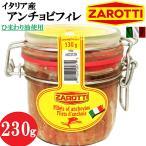 イタリア製★ZAROTTI★アンチョビフィレ 瓶詰め たっぷり230g★ひまわり油使用 アンチョビ イタリア料理 ピザ パスタ 調味料