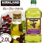 Yahoo!Colore by BlueplanetKIRKLAND★フランス産 グレープシードオイル 大容量2L/1.84kg★ぶどうオイル/食用/スキンケア/ボディケアにも★カークランド Grape Seed Oil
