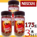 たっぷり超お得★NESCAFE★ネスカフェ★クラシックブレンドコーヒー 175g×3本セット classic blend coffee