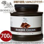 ★RODELLE★純ココア★大容量700g 砂糖不使用 ココアバター15〜17%使用 ベーキングココア ココアパウダー