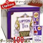 ★Lipton 限定 ギフト缶★大容量 ダージリン 100袋入り★リプトン ティーバッグ 紅茶 ダージリンティー