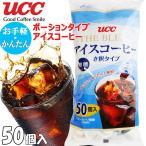 お手軽かんたん★UCC アイスコーヒー ポーション 大容量 50個入★ポーションタイプ コーヒー アイス コールド カフェオレ