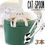 【3本セット】【メール便送料無料】キャットスプーン ティースプーン ねこ ネコ 猫 スプーン おしゃれ 可愛い ギフト プレゼント お揃い 雑貨 猫グッズ