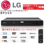 【送料無料】LG★ブルーレイ DVDプレイヤー★コンパクト/BP250/HDMIケーブル付き★ブルーレイプレイヤー/再生専用