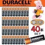 DURACELL★10年保存可能★単3 乾電池 たっぷり40本セット★デュラセル DURALOCK デュラロック 防災 災害対策 電池 単3形 アルカリ
