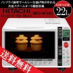 【送料無料】日立★スチームオーブンレンジ MRO-NF65C★ホワイト★22L庫内 高機能 スチーム オート 116レシピ HITACHI