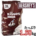 ★HERSHEY'S★ハーシーズ キスチョコ★大容量 1.58kg★Kisses KissChocolate お徳用 業務用