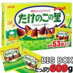 【大容量BOX】明治 たけのこの里★BIG BOX★50袋/575g/箱入り きのこの山 MEIJI チョコレート 配布用お菓子 配る 業務用 お得用
