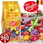 ★Trefin ベルジャン チョコレートミックス★12種のアソート 大容量 960g★トレファン ベルギー製 Belgian Chocolate Mix