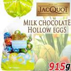 フランス製★セモア★イースター エッグチョコレート★大容量 1kg★エッグチョコ パーティー イベント Cemoi MILK CHOCOLATE