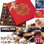 【ラッピング済み♪】★KIRKLAND ベルギー ラグジュアリーチョコレートアソート 570g★カークランド ベルギーチョコレート ベルジャン チョコレート