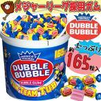 ★メジャーリーグ採用★DUBBLE BUBBLE バブルガム 大容量 765g 約165粒入り★ダブルバブル ガム BUBBLE GUM FUN TEAM TUB