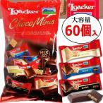 イタリア製★Loacker ローカー チョコミニーズ★3種類のウエハースアソート チョコレート★510g 60個★CHOCO MINIS ミニズ