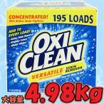 酵素パワーで強力★オキシクリーン★大容量4.98kg★マルチパーパスクリーナー 漂白 洗濯洗剤 激安 漂白剤 粉末洗剤 OXICLEAN