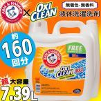 【Arm&Hammer×OXI CLEAN】無着色・無香料 液体洗濯洗剤★大容量 7.39L 160回分★オキシクリーン アーム&ハンマー