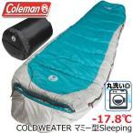 ★Coleman 洗える マミー型 コールドウェザー 寝袋 -17.8℃★コールマン 冬用 COLDWEATHER シュラフ 大人用 スリーピングバッグ SLEEPING BAG