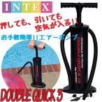 押しても引いても空気が入る★INTEX★空気入れ ダブルクイック3 エアーポンプ INTEX DOUBLE QUICK 3 Air Pump