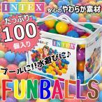 INTEX★FUN BALLZ ボールプールに★大容量 100個入り★プール 水遊び ファンボール インテックス ボール